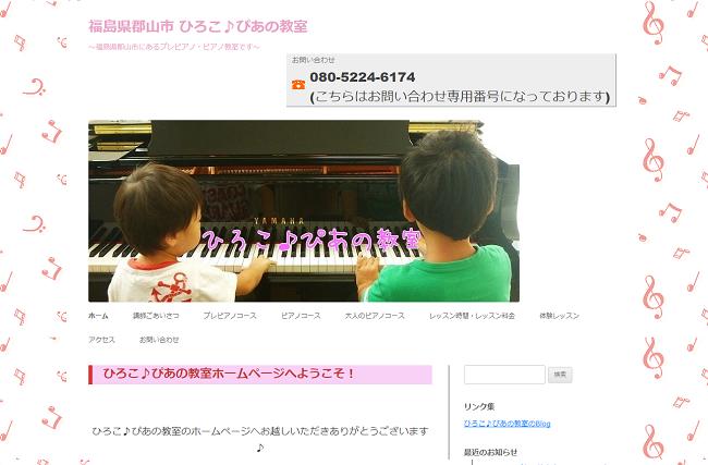 1.星ゆりこ ピアノ教室 画像1