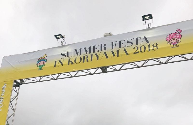 郡山ビール祭り2018-2
