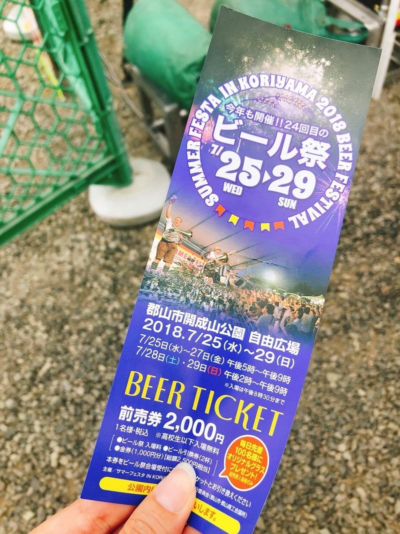 郡山ビール祭り2018-3
